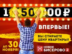 ЖК «Новое Бисерово 2» Лотерея цен до 30.11